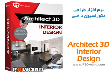 دانلود Avanquest Architect 3D Interior Design