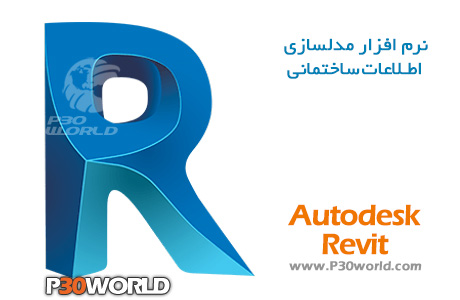 دانلود Autodesk Revit
