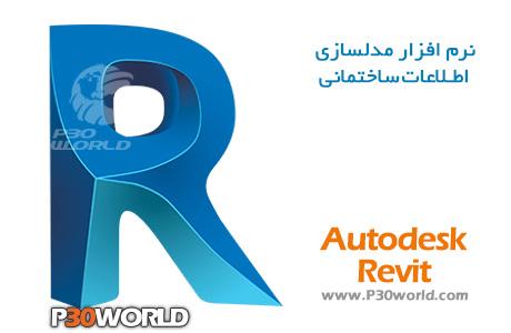 دانلود Autodesk Revit