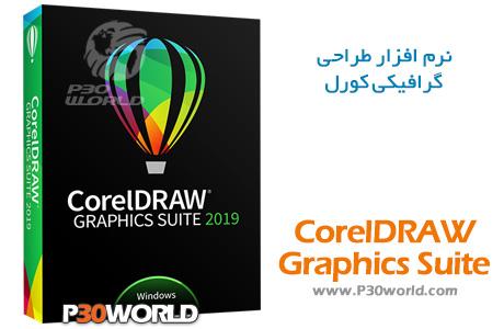 دانلود CorelDRAW Graphics Suite