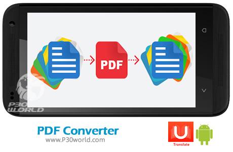 دانلود PDF Converter Ultimate