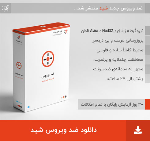 دانلود آنتی ویروس شید با محیط فارسی