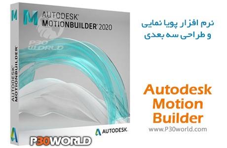 دانلود Autodesk MotionBuilder